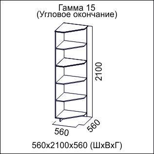"Гостиная ""Гамма 15"""