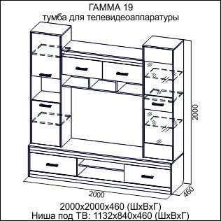 "Гостиная ""Гамма 19"""