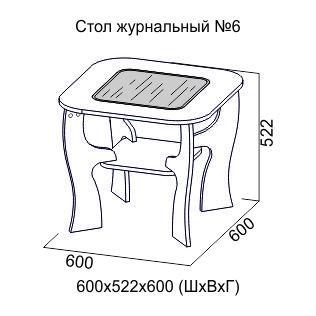 Стол журнальный №6