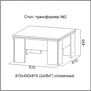 Стол-трансформер №2