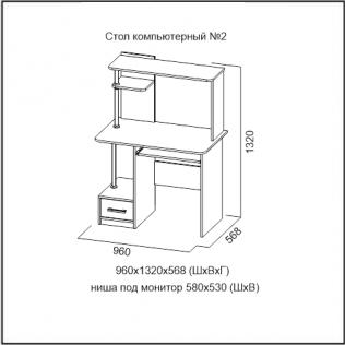 Компьютерный стол №2