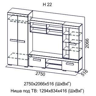 "Гостиная ""Нота 22"""