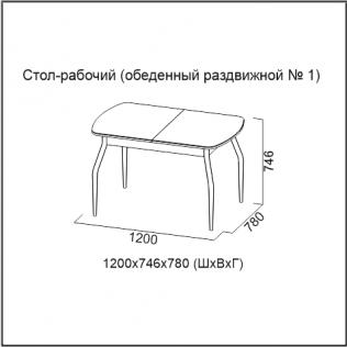 Стол раздвижной №1