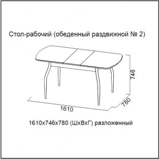Стол раздвижной №2