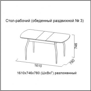 Стол раздвижной №3