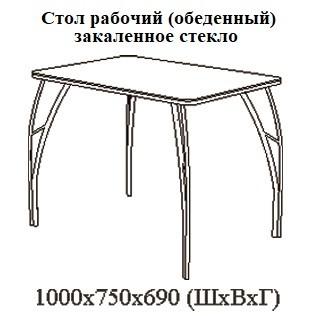 """Стол кухонный """"Яблоки"""""""