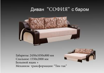 "Диван ""София"""